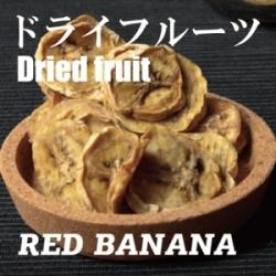 有機ドライレッドバナナ