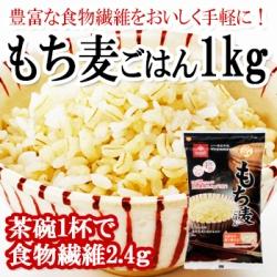 【新商品】豊富な食物繊維を美味しく手軽に!はくばく もち麦ごはん (1kg)
