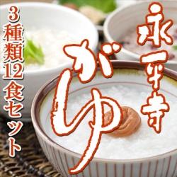 【新商品】福井 大本山 永平寺 御用達!永平寺 お粥 詰め合わせ 3種類12食セット