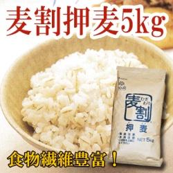 【新商品】食物繊維たっぷり!麦割 押し麦 5kg