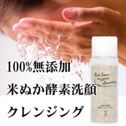 米ぬか酵素洗顔クレンジングで、『最近お肌がきれいになったね』