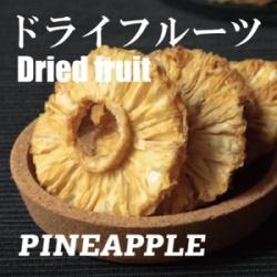 有機パイナップル