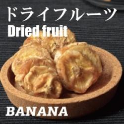 有機ドライバナナ