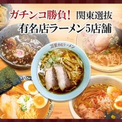 ガチンコ勝負!関東選抜 有名店ラーメン 5店舗