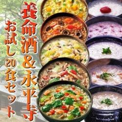 養命酒&永平寺おかゆ10種20食セット