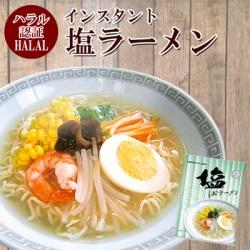 国産 ハラール(HALAL)ノンフライ麺インスタントラーメン(塩味)