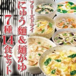 フリーズドライ にゅう麵&麺がゆ7種14食セット