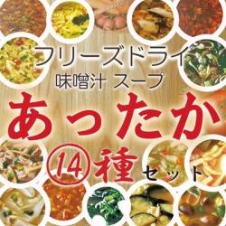 一杯の贅沢 スープ&味噌汁14種28食