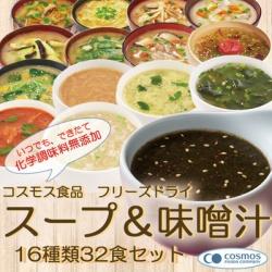 コスモス食品 化学調味料無添加 フリーズドライ 16種類32食セット