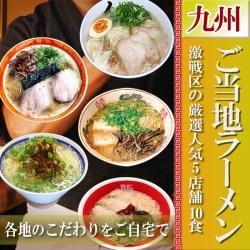 九州の厳選 5店舗10食 詰め合わせ セット