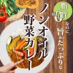 レトルトカレー ノンオイル野菜カレー180g