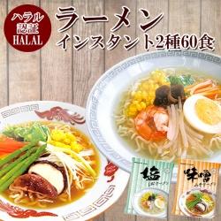 ハラル認定 ノンフライ麺インスタントラーメン 2種60食 塩 味噌