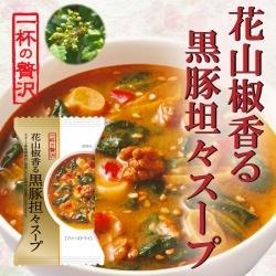 一杯の贅沢 花山椒香る黒豚坦々スープ
