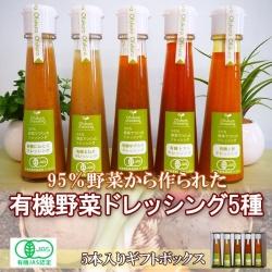 味千汐路 有機JAS認定 有機野菜ドレッシング 5種類セット ギフト箱