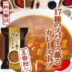 一杯の贅沢 17種のスパイス薫るカレースープ