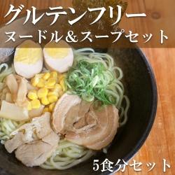 グルテンフリーヌードル 米粉ラーメン スープだし5食セット