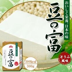 森永 栄養豆腐 豆の富300g