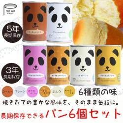 パンの缶詰め6種6食セット