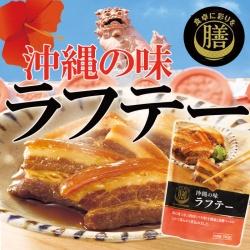 沖縄の味 ラフテー140g
