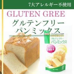 国産 グルテンフリー パンミックス 3kg( 300g × 10袋 )