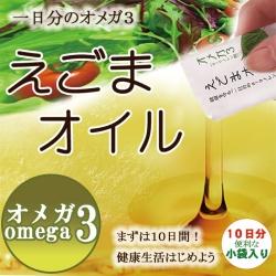 えごまオイル(えごま油)1.8gX10包