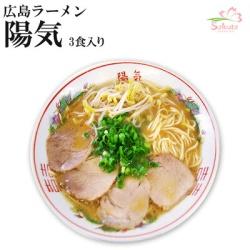 広島ラーメン 陽気ラーメン 3食 豚骨醤油 (広島中華そば陽気)