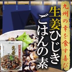 生姜ひじきごはんの素 2合(九州産生姜、ひじき使用の炊き込みご飯の素)