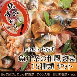 レトルト 和風 惣菜 魚介系 15種類 セット