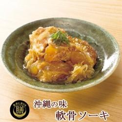 沖縄の味 軟骨ソーキ 140g