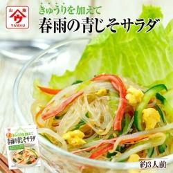きゅうりを加えて 春雨の中華サラダ 82g 魚の屋