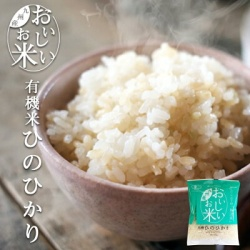 国産 無洗米 おいしいお米 有機ひのひかり 150g