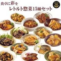 膳惣菜 詰め合わせ15種セット 食卓に彩りを 膳
