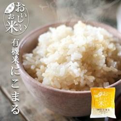 国産 無洗米 おいしいお米 有機にこまる 150g