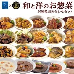 和と洋の惣菜 詰め合せ20種類セット 食卓に彩を膳