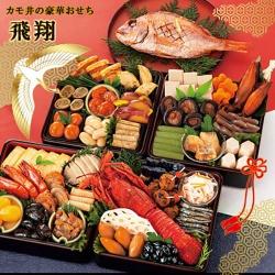 新含気 和風おせち料理セット【飛翔】 約4〜5人前