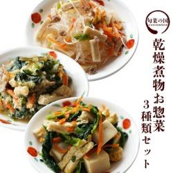 業務用乾燥惣菜 おかず3種類セット