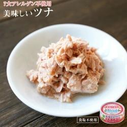 食塩不使用 美味しいツナ 水煮フレーク 70g