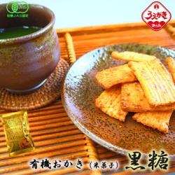 植垣米菓 有機おかき(米菓子) 黒糖