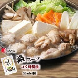 にんべん コク味醤油 鍋スープ 30mlx4個