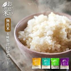 おいしいお米 無洗米4種12合セット(各3袋)